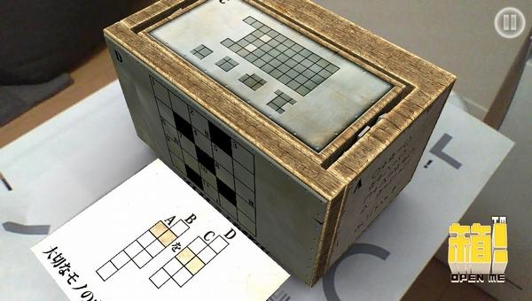 箱! -OPEN ME- マッド博士の異常な遺言箱