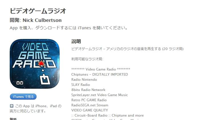 ビデオゲームラジオ