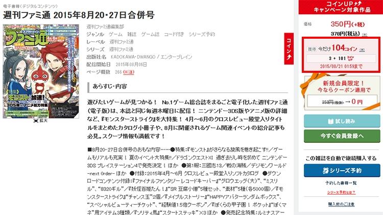 BOOK☆WALKER 週刊ファミ通