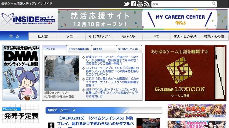 ゲームニュースメディア