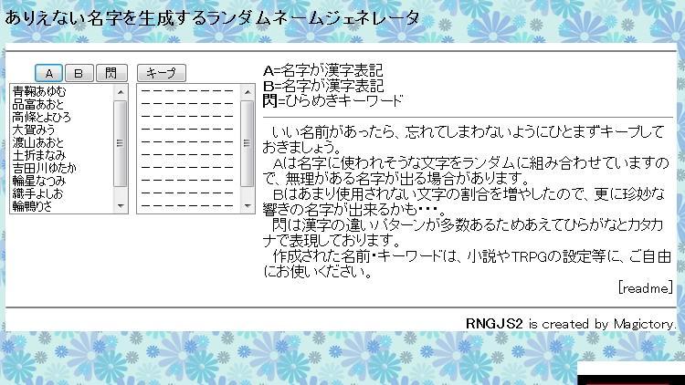 架空名字作成・ランダムネームジェネレータ