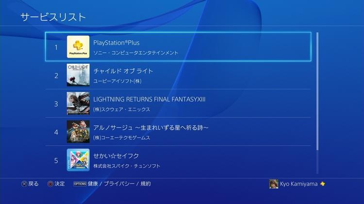 【画像付き解説】PS Plusの有効期間を確認する方法 スマホ / PS4 / Vita