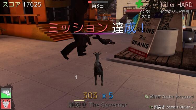 Goat Simulator:GoatZ ミッション達成