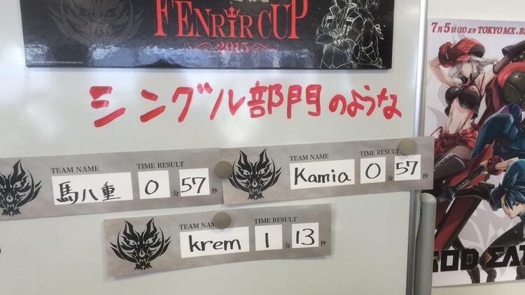 フェンリルカップ 九州 シングル部門のような