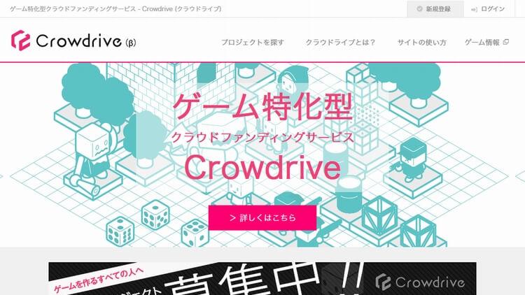 Crowdrive(クラウドライブ)