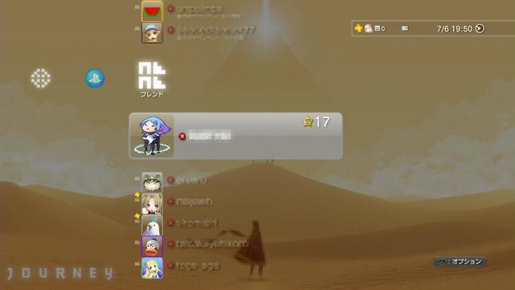 PS3 フレンドリスト