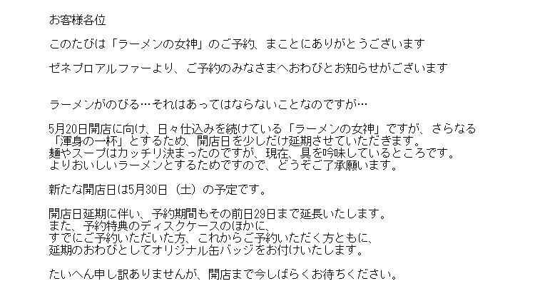 ラーメンの女神 延期 5月20日から5月30日