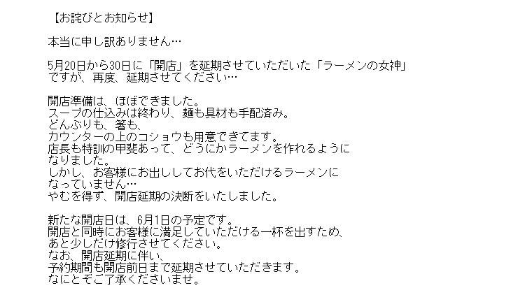 ラーメンの女神 延期 5月30日から6月1日