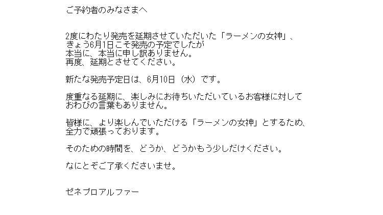 ラーメンの女神 延期 6月1日から6月10日