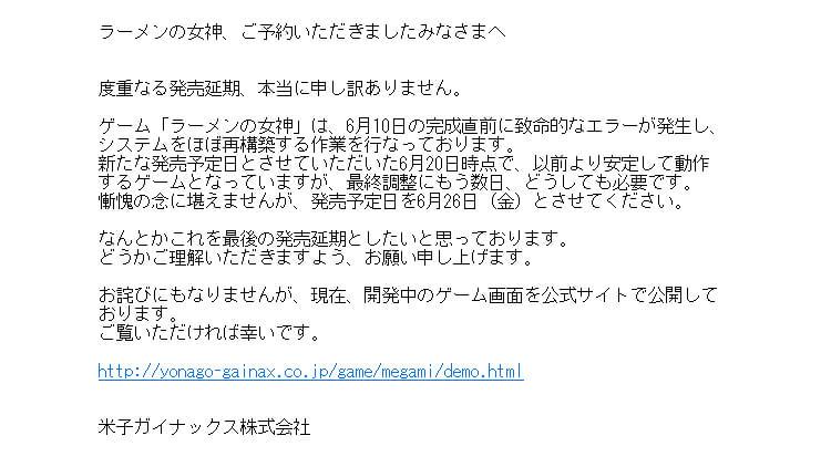 ラーメンの女神 延期 6月20日から6月26日