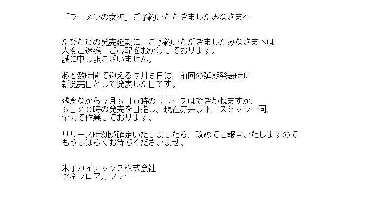 ラーメンの女神 延期 7月5日0時から20時