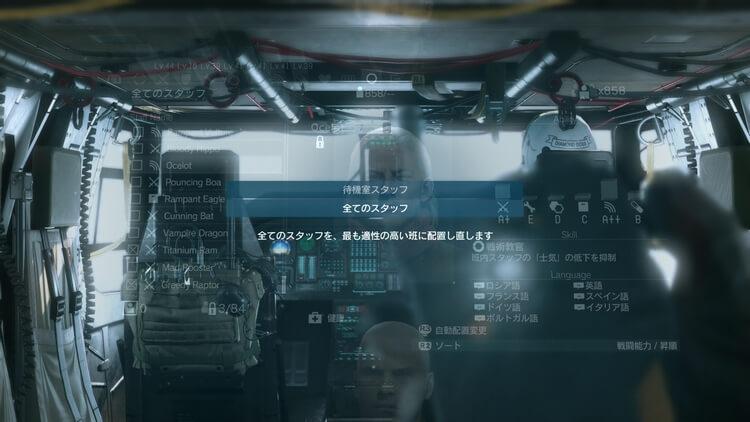MGSV:TPP マザーベース ソート機能