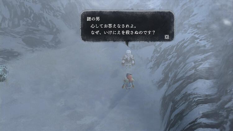いけにえと雪のセツナ 謎の男