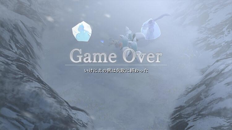 いけにえと雪のセツナ ゲームオーバー