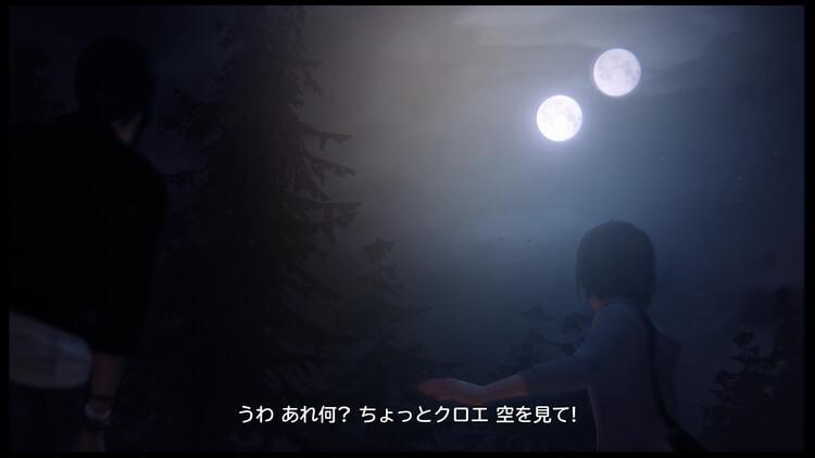 Life Is Strange(ライフ イズ ストレンジ) 2つの月