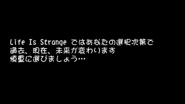 Life Is Strange(ライフ イズ ストレンジ) あなたの選択次第で過去、現在、未来が変わります