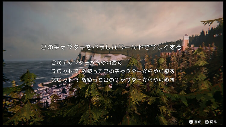 Life Is Strange(ライフ イズ ストレンジ) チャプターセレクト