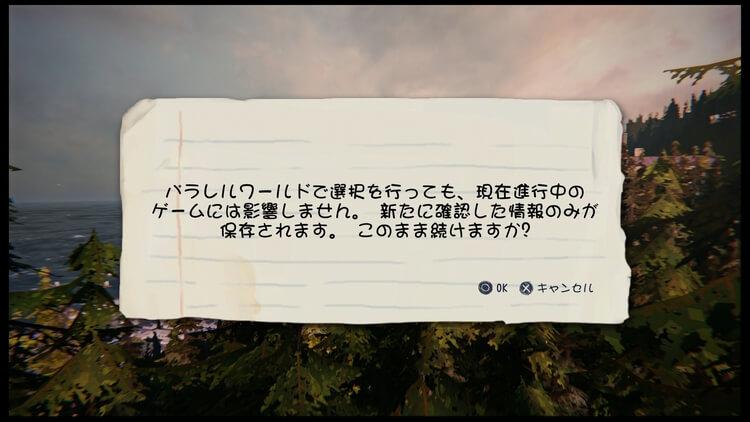 Life Is Strange(ライフ イズ ストレンジ) パラレルワールド