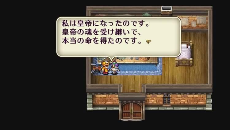 ロマンシング サガ2 皇帝継承(コッペリア)