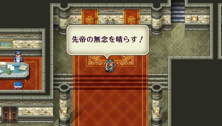 ロマンシング サガ2 皇帝継承