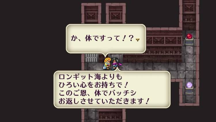ロマンシング サガ2 忍者