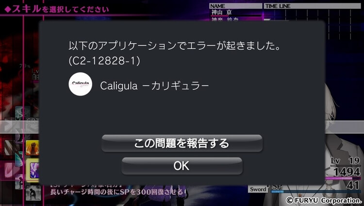 カリギュラ C2-12828-1