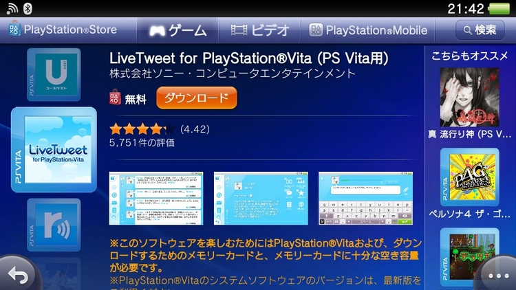 PS Store LiveTweet for PlayStation Vita