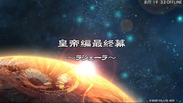 皇帝編最終幕 タイトル