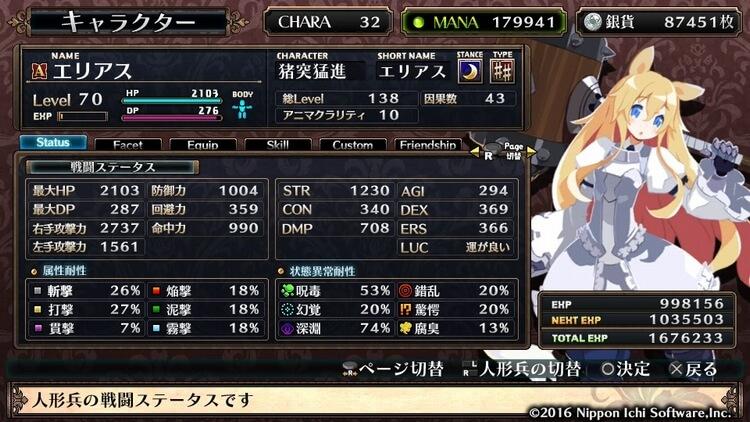 ルフランの地下迷宮と魔女ノ旅団 キャラクター ステータス