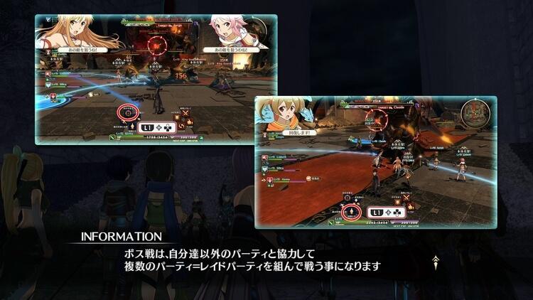SAO ホロウ・リアリゼーション レイドバトル