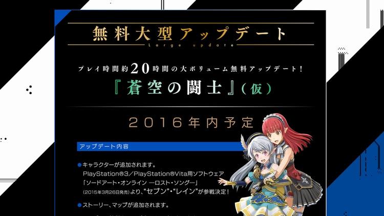 SAO ホロウ・リアリゼーション 無料大型アップデート