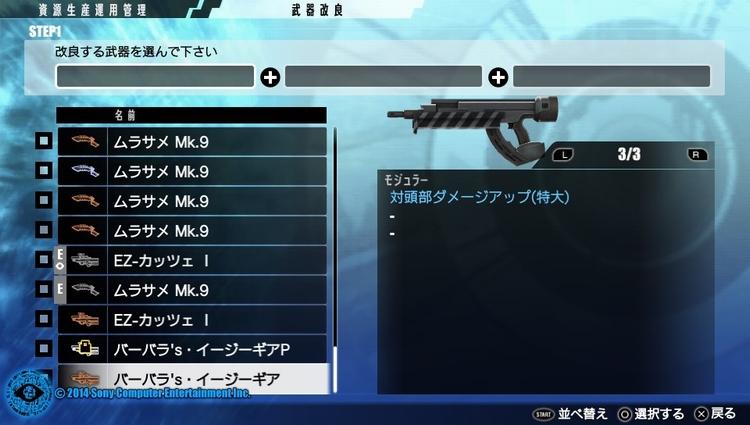 最終素材用 ベース武器