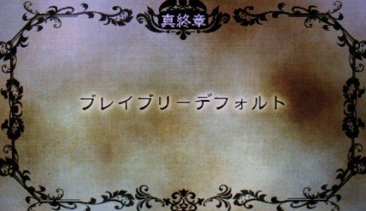 【ブレイブリーデフォルト】レビュー 2 真終章 ※ネタバレ注意