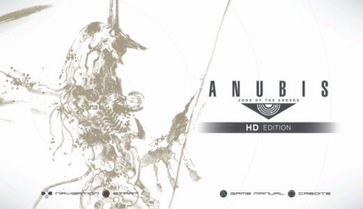 【Z.O.E HD】ANUBIS レビュー ケンのインナーもHD!!