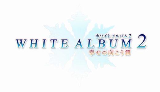 【WHITE ALBUM 2】幸せの向こう側 プレイ感想 ※ネタバレ注意