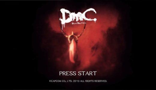 【DmC Devil May Cry】プレイ感想