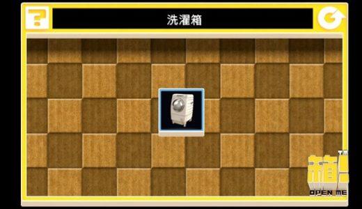 【箱! -OPEN ME-】DLC:家電シリーズ「洗濯箱」