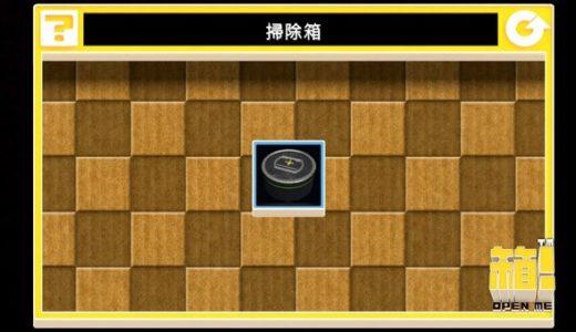 【箱! -OPEN ME-】DLC:家電シリーズ「掃除箱」