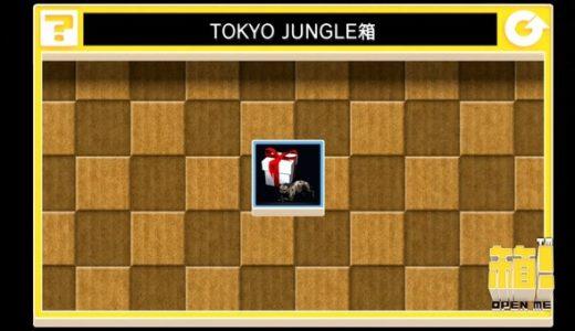 【箱! -OPEN ME-】弱肉強食の「TOKYO JUNGLE」コラボックス