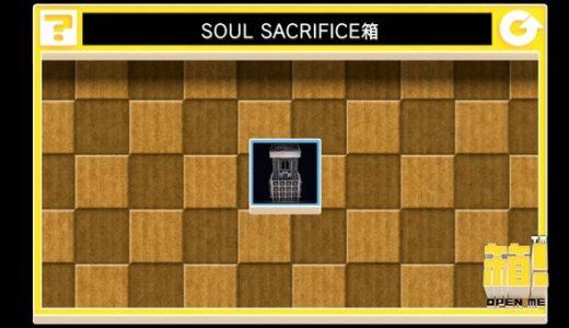 【箱! -OPEN ME-】「ソウルサクリファイス」コラボックス
