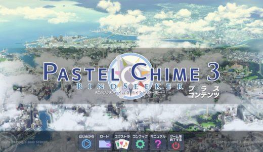 【パステルチャイム3】プラスコンテンツ プレイ感想