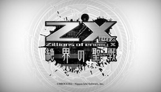 【Z/X 絶界の聖戦】プレイ感想 序盤は高評価だが先行き不安