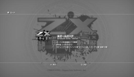 【Z/X 絶界の聖戦】評価・レビュー ※ネタバレ注意