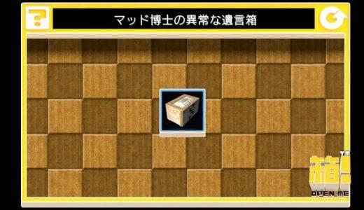【箱! -OPEN ME-】マッド博士の異常な遺言箱 感想