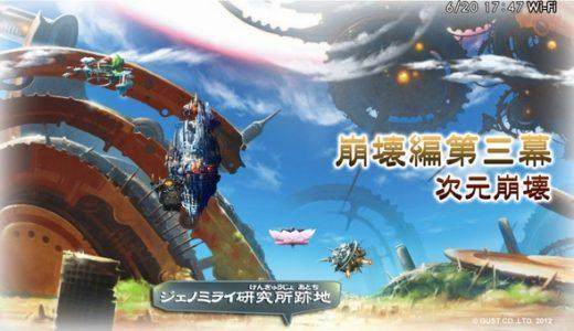 【シェルノサージュ】セカイパック Vol.7 -崩壊編第三幕- 感想