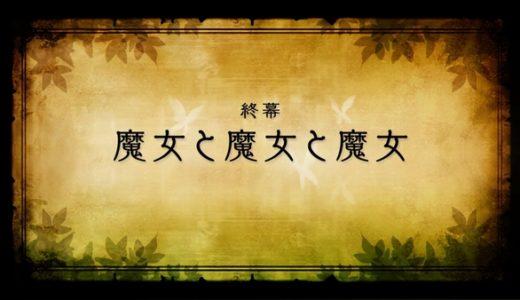 【魔女と百騎兵】評価・レビュー ※ネタバレ注意