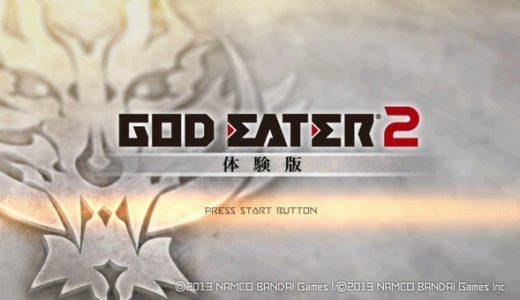 【ゴッドイーター 2】体験版 感想 極めし一撃 神々を討つ!
