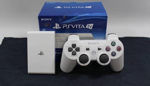 PS Vita TV 購入レビュー