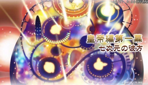 【シェルノサージュ】セカイパック Vol.9 -皇帝編第一幕- 感想