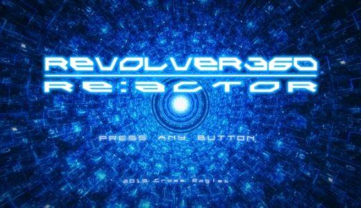 【REVOLVER360 RE:ACTOR】評価・レビュー